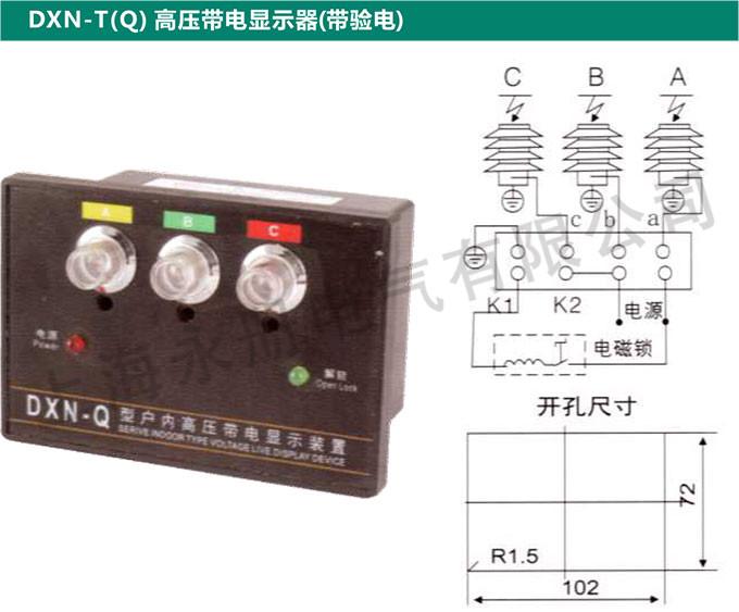 dxn-t(q)高压带电显示器(带验电)